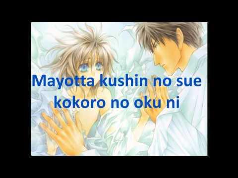 Romance Way by: Issei - Okane ga Nai opening with lyrics