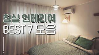 [5분 인테리어] 침실 꾸미는 7가지 방법 l 예쁜 침…