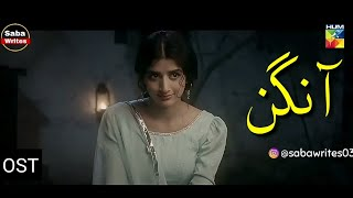 Aangan Ost Whatsapp Status || Full Ost without Dialogues || Hum Tv Drama