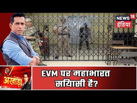 EC की कार्रवाई के बाद भी सवाल क्यों ? क्या EVM पर महाभारत सियासी है? | Akhada With Anand Narasimhan