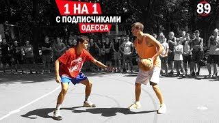 Встреча с Подписчиками в Одессе. Играем 1 на 1 | Smoove