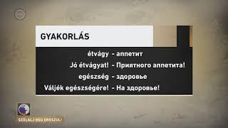 Szólalj meg! – oroszul, 2017. október 6.