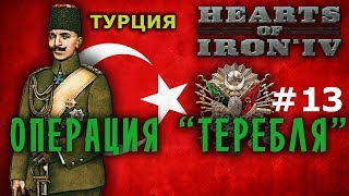 Hearts of Iron 4 - GreatWar Османская мощь №13 - Операция