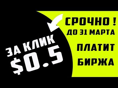 ЗАРАБОТОК В ИНТЕРНЕТЕ БЕЗ ВЛОЖЕНИЙ  BYBIT платит $0.5 за клик! до 31 марта