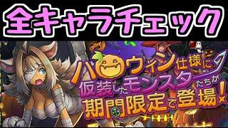 【ハロウィン】パワーアップ&新キャラ 約60種をサクっと全チェック!!
