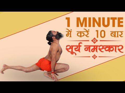 1 मिनट में करें 10 बार सूर्य नमस्कार (Surya Namaskar) | Swami Ramdev