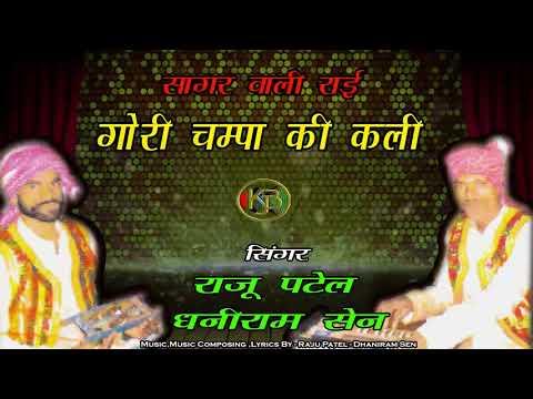 Gori Champa Ki Kali / Jababi Rai   Raju Patel, Dhaniram Sen - Audio Jukebox