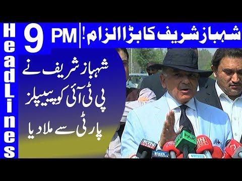Zardari Aur Imran Bhai Bhai Hain - Shehbaz - Headlines & Bulletin 9 PM - 22 April 2018 - Dunya News