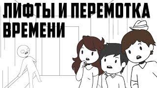 Лифты И Перемотка Времени
