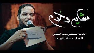 مشايه وخدم | الملا عمار الكناني - حسينية الحاج عبد الزهره الفرطوسي - ميسان