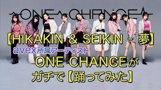 【HIKAKIN & SEIKIN - 夢】avex所属アーティストONE CHANCEがガチで【踊ってみた】
