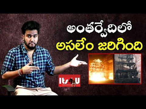 Antarvedi Radham Real Story | Amogh Deshapathi | Its4u | Nationalist Hub