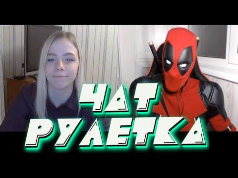 Deadpool в Чат рулетке| Голос Васи встретил Артиса