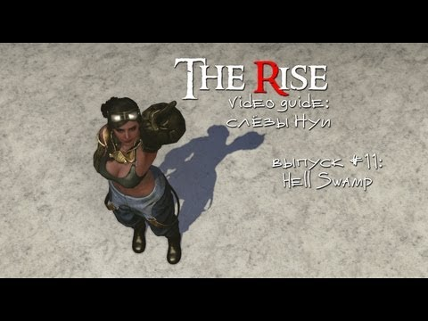 Rise Video Guide #11: слёзы Нуи - Hell Swamp (Nui's Tears, ArcheAge)