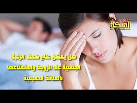 هل يمكن علاج ضعف الرغبة الجنسية عند الزوجة واستمتاعها بالعلاقة الحميمية
