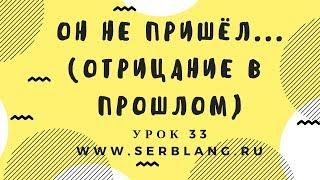 Сербский язык. Урок 33. Прошедшее время - отрицание