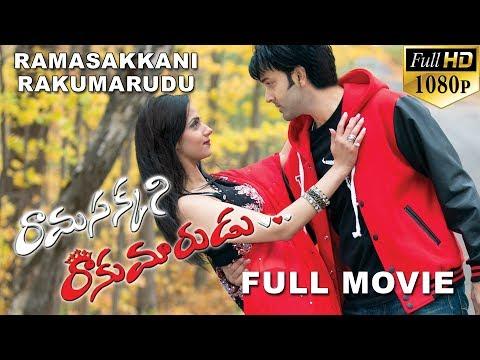 Ramasakkani Rakumarudu Telugu Full Movie HD 2016 | Uday | Sapna | Hemachandra