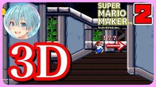 【マリメ2】ついにリアル3D!?奥に進めるステージがヤバすぎたWWW【ころん】