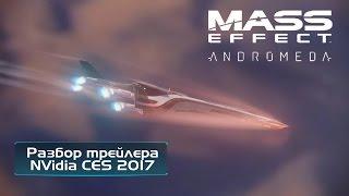 Mass Effect Aandromeda - Разбор трейлера NVidia CES 2017
