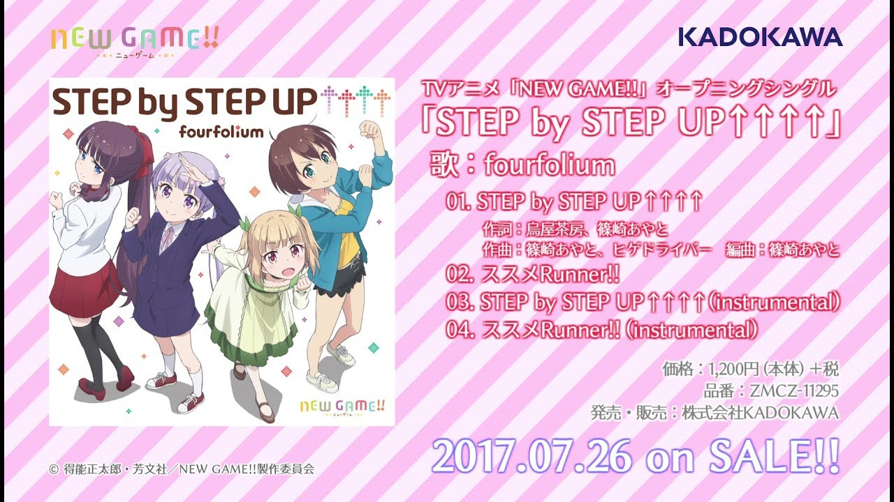 tvアニメ new game オープニングテーマ step by step up