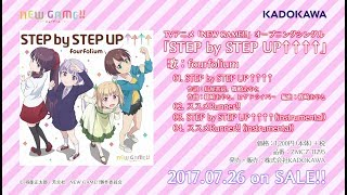 TVアニメ「NEW GAME!!」オープニングテーマ「STEP by STEP UP↑↑↑↑」