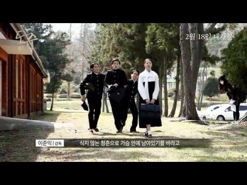 '동주' 청춘의 자화상 제작기 영상