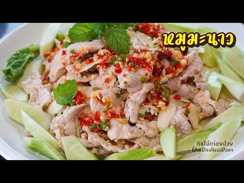 หมูมะนาว วิธีหมักหมูให้นุ่ม ไม่คาว น้ำยำแซ่บซี๊ด - Spicy Pork with Lime Salad l กินได้อร่อยด้วย