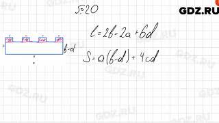 № 20 - Алгебра 7 класс Мерзляк