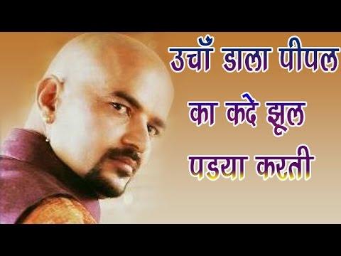 ऊँचा डाला पीपल का कदे झूल घल्या करती ! Rammehar Mehla || Best Haryanvi song ||  Haryanvi Ragni !