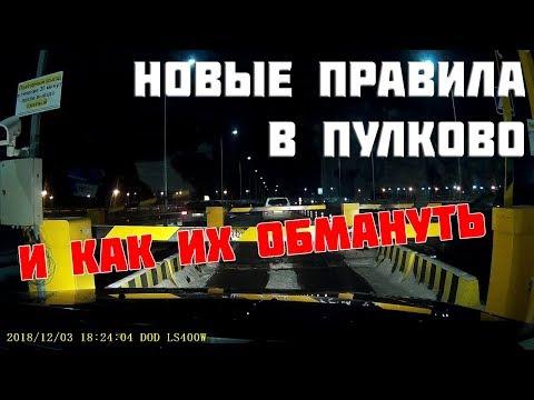 Новые правила в Пулково и как их обмануть