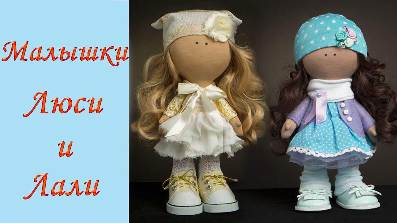 Артикул: к1001. Наименование: текстильная кукла