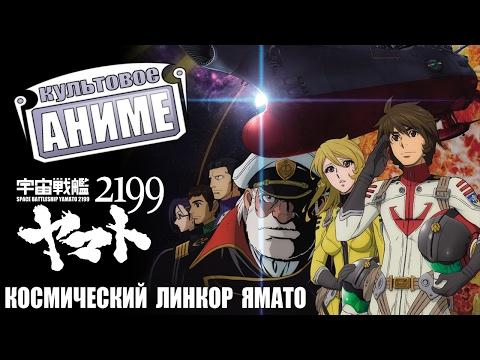 Культовое аниме #3 Космический линкор Ямато (Uchuu Senkan Yamato)