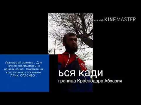 25апрель граница мерам Краснодар Абхазия