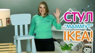 Мебель ИКЕА: обзор стула Маммут. Покупки для дома в IKEA - смотри обзор и распаковку ИКЕА