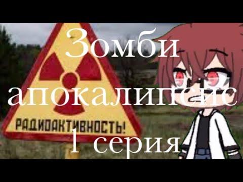 Зомби-апокалипсис {gacha life} 1 серия||1 сезон||