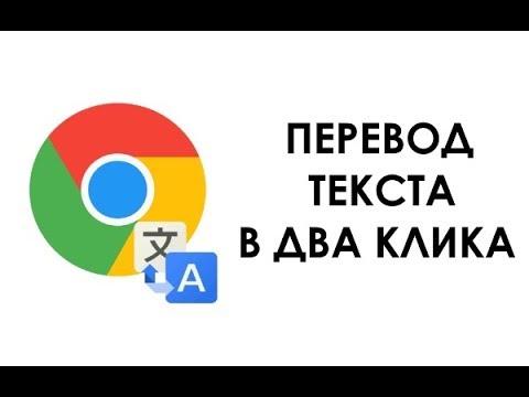 Переводчик в браузере. Расширение для Google Chrome