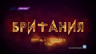 Британия - промо сериала на ViP Premiere (90 секунд)