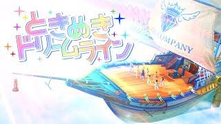 【Official MV】ときめきドリームライン Full ver.【GEMS COMPANY】
