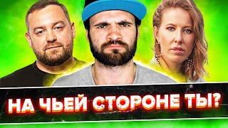 Собчак смеется над рекламой Конституции Давидыч против власти