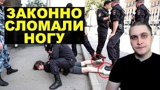 Сломали ногу полицейские оправданы. Новости СВЕРХДЕРЖАВЫ