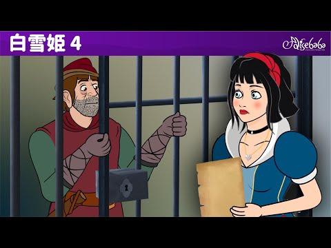 白雪姫 と 猟師 (Snow White and the Huntsman) エピソード 4   ェル 新しいアニメ   子供のためのおとぎ話