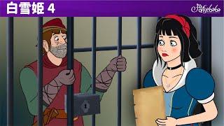 白雪姫 と 猟師 (Snow White and the Huntsman) エピソード 4 | ェル 新しいアニメ | 子供のためのおとぎ話