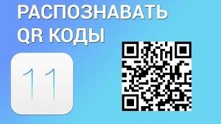 Як сканувати QR-Код на iPhone? Зчитуємо QR-коди (штрих-коди) за допомогою камери на Айфоне