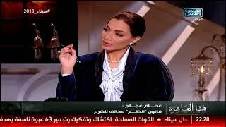 المحامي عصام عجاج: قانون الخلع  مخالف للشرع وكان سببا في تدمير الأسرة المصرية