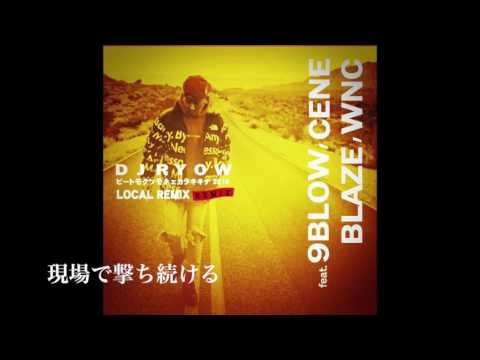 DJ RYOW 『ビートモクソモネェカラキキナ 2016 REMIX feat.9BLOW,CENE,BLAZE,WNC 』