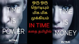 IN TIME |Tamil voice over|English to Tamil|Tamil dubbed movies download|story explained in tamil|