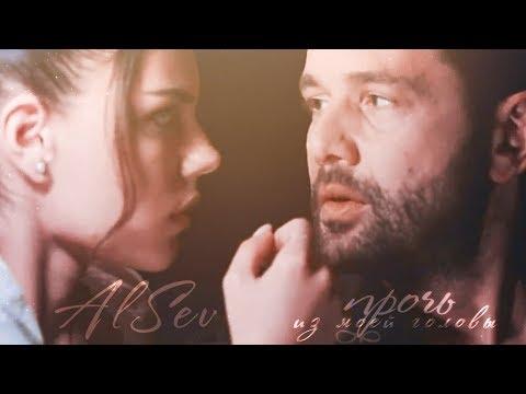 ✘ Ali & Sevda || прочь из моей головы [kimse Bilmez]