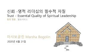20200621 신뢰 -영적 리더십의 필수적 자질 Tr…