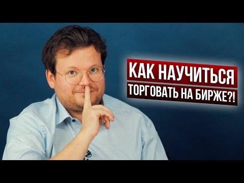 ТОП 16 вопросов по трейдингу! Денис Стукалин отвечает как научиться торговать на бирже!