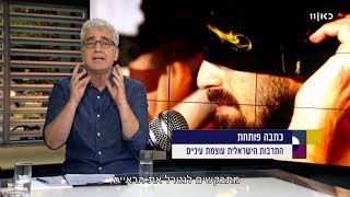 Blind Orchestra in 'סוכן תרבות' (Israeli TV Channel 11)